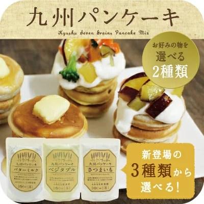 【送料無料】ふわもちの新食感!九州パンケ