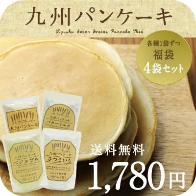 【送料無料】九州パンケーキ福袋4点セット