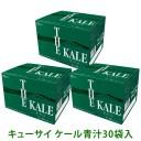 キューサイ青汁 ザ・ケール 粉末 7g×30袋 3箱まとめ買い