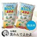 (送料無料)(30年産入り)【無洗米】洗わんでよかよ5kg×