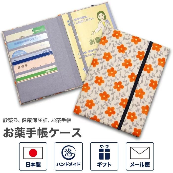 お薬手帳ケース 「ツタハナ オレンジ」 (花柄・アプリコット)お薬手帳 ケース おくすり手帳ケース