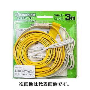 日本電熱 水道凍結防止帯 IFTヒーター [給湯・給水管兼用] SH-3 【100V-35W】