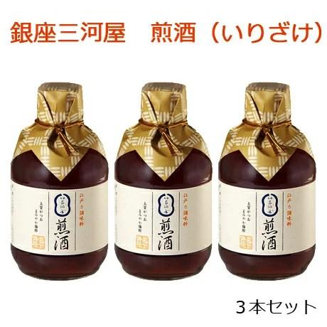 銀座三河屋 煎酒(いりざけ)300ml 3本セット◆調味料 梅干 花がつお 煎り