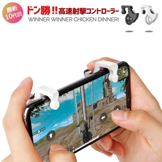 【十代目全新進化版】 荒野行動 PUBG コントローラー スマホ Fortnite フォートナイト 射撃用押し 高耐久ボタン 2個セット 左右対象 iPhone Android対応 10代目