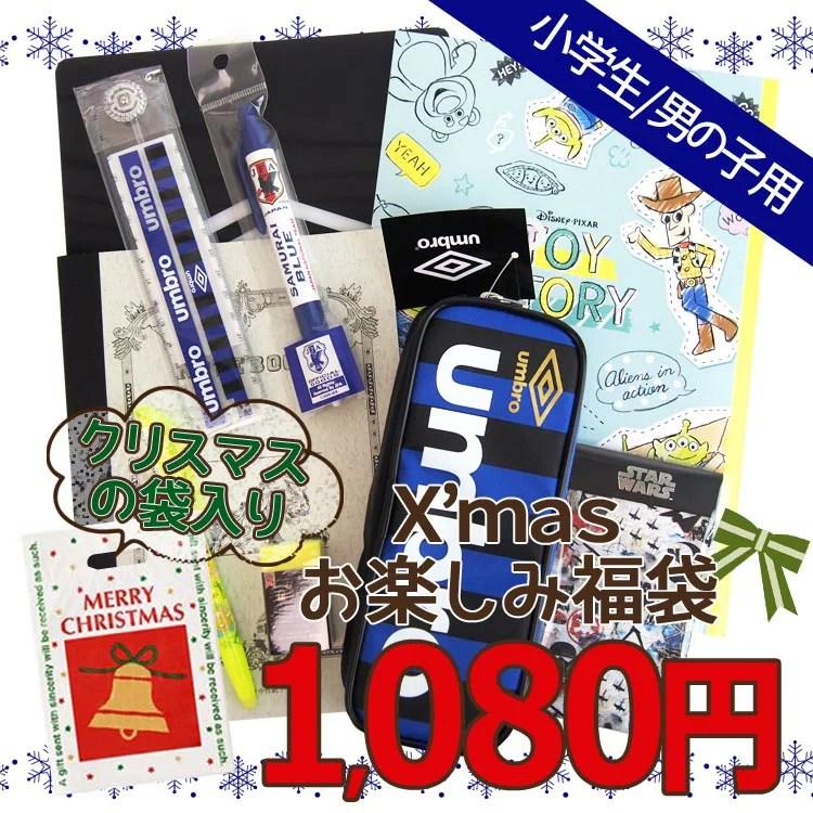 【12/15以降〜出荷】【クリスマスの袋入り〔xwrap25〕】【福袋・ラッピング不可】●1657クリスマスお楽しみ福袋(男の子/小学生用)