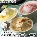 ルピノー アイス ジェラート ギフト 詰め合わせ 6種セット 手作りジェラート アイスクリーム プレゼント お中元 一部を除き 送料無料