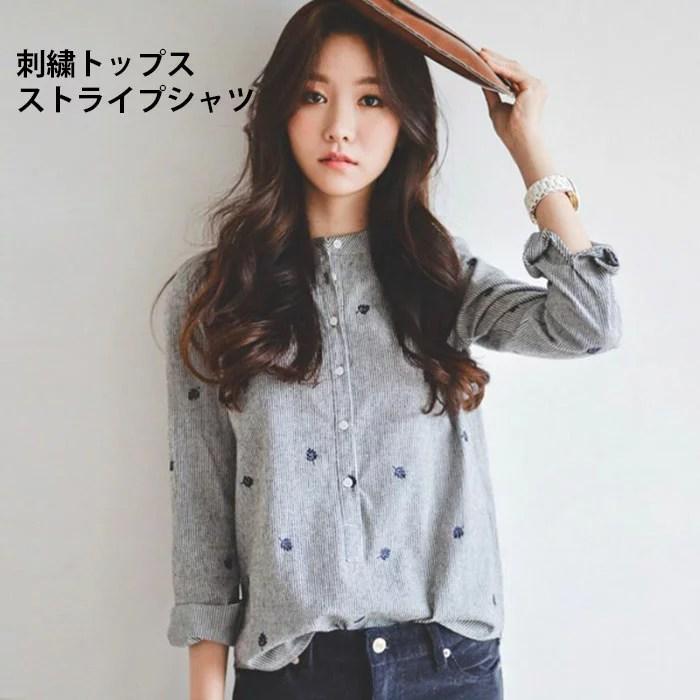 刺繍トップス シャツ レディース 女性 長袖シャツ カジュアルシャツ ストライプシャツ レディースフ