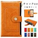 XPERIA 5 SO-01M SOV41 901SO ケース カバー チャック付き財布 手帳型ケース SO-01Mケース SO-……
