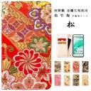 SO-52A ケース SOG02 カバー 織物 松 手帳型ケース iPhone X 11 12 pro max SHG02 SC-41A SO-4……