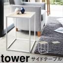 サイドテーブル 木製 スチール おしゃれ テーブル インテリア サイドテーブル タワー スクエア 全2色 TOWER TOWER特集