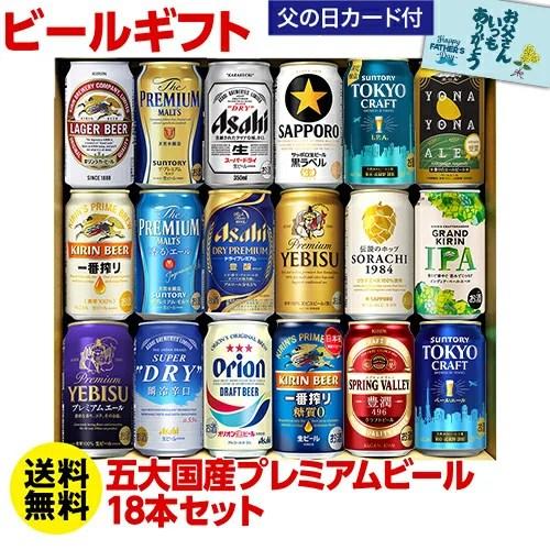 父の日 2021 ビール ギフト プレゼント 贈り物 ビールセット 350ml