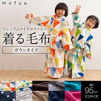 【ポイント2倍】Mofua(モフア)プレミアムマイクロファイバー着る毛布(ガウンタイプ)ミニサイズ キッズサイズ 着丈95cm(帯の長さ:約150cm)