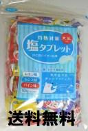 赤穂化成 灼熱対策塩タブレット 500g 【送料無料】熱中症対策
