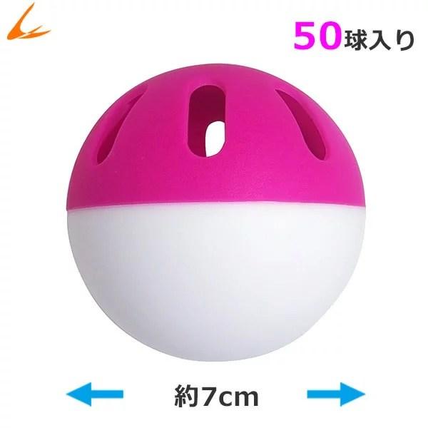 LINDSPORTS 変化球用穴あき練習ボール (中) 50球セット