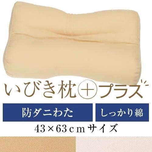 いびき枕プラス 送料無料 43×63 cm サイズ 洗える