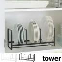 食器ラック ディッシュラック ワイド S タワー tower ( ディッシュ ラック スタンド 食器 立て 収納 ディッシュスタンド 食器スタンド 食器収納 キッチン 山崎実業 )