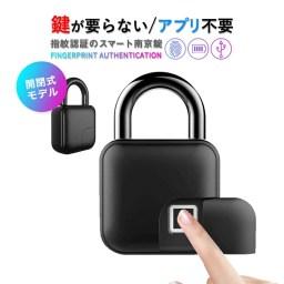2019 最新モデル 鍵が要らない 指紋認証のスマート南京錠 スマートロック Touch ID 防犯 指紋認証 南京錠 アプリ不要 防水・防塵設計 長時間使用 USB充電