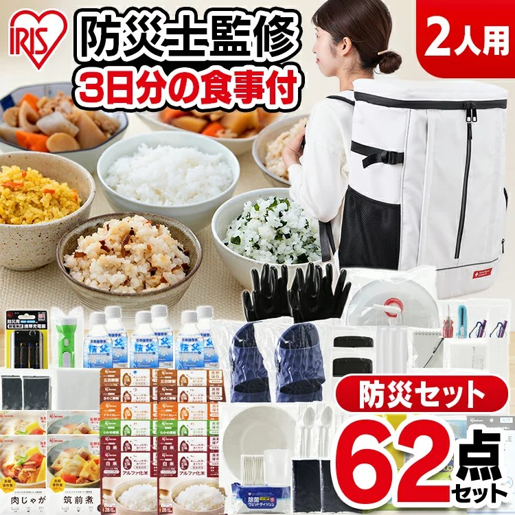 ◆500円OFFクーポン 22日迄◆\大注目!新商品/【レビューでシュラフ】 防災セット 食品付き