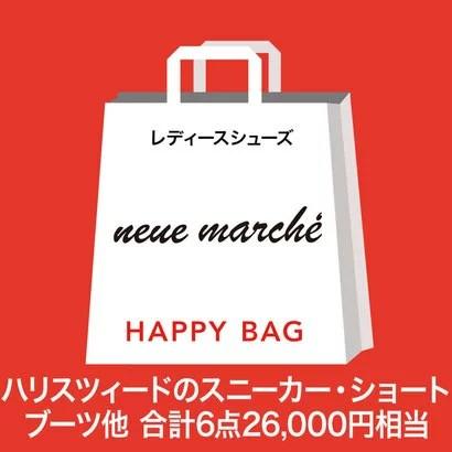 【2018年福袋】ノイエ マルシェ neue marche 福袋【返品不可商品】