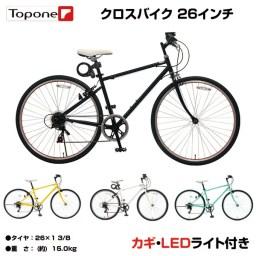 【03/22までの激安価格】 自転車 本島送料無料 カギライ