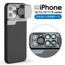 【セルカレンズ付きケース】 iPhone 12 Pro Max mini iPhone11 Pro Max ケース カメラレンズ付……