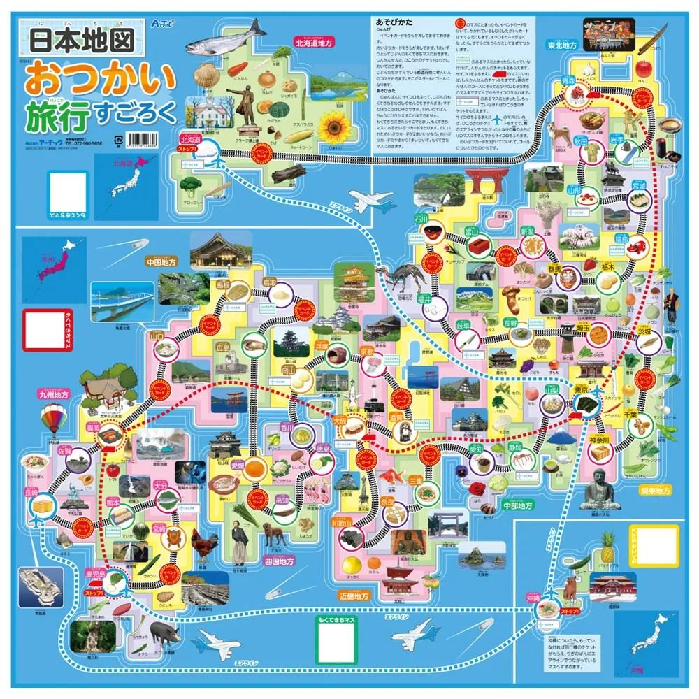 すごろく 幼児 子供 日本地図 おつかい旅行 正月 子供 幼児 ボードゲーム カード ゲーム 知育玩