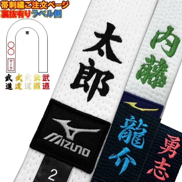 1文字400円+税 柔道帯・空手帯 ネーム刺繍(裏抜けあり) SHISYU-NAME-OBI