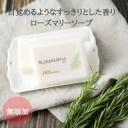 【送料無料】365savonローズマリーソープ 化粧石けん70g 無添加石鹸 乾燥肌 敏感肌 保湿力 ナチュラルコスメ 精油 ローズマリー