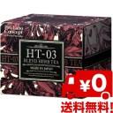HT-03 ブレンドハーブティー 30袋入[プロラボ・コンセプト]Esthe Pro Labo