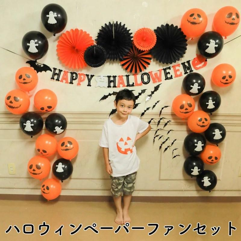 ハロウィン ペーパーファン デコレーション セット | 風船 飾り付け 手作り
