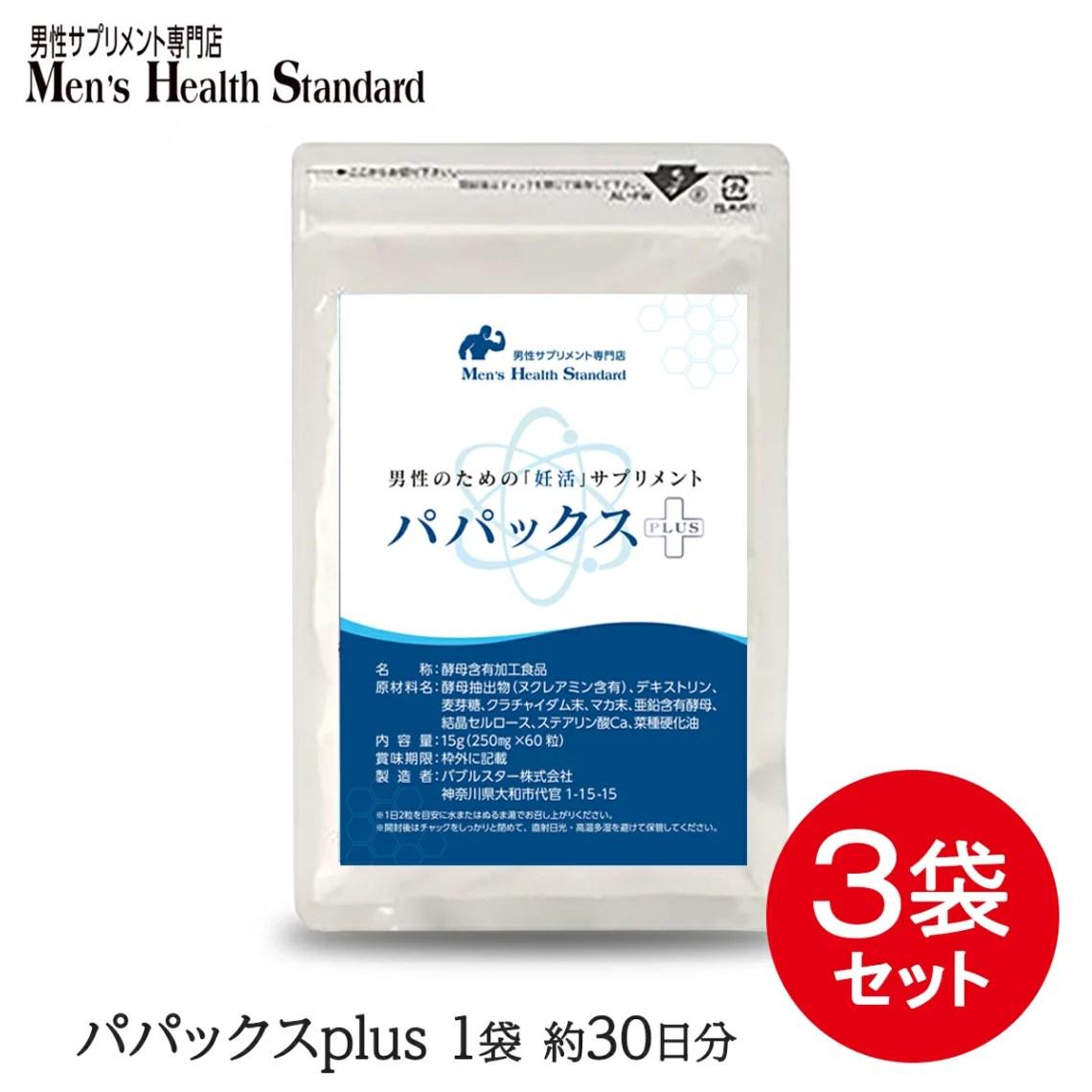 男性 妊活 サプリ パパックスplus(約3ヵ月分)精子成分ヌクレアミン(ポリアミン)の他、男性妊活