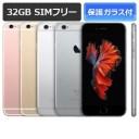 特典付【即納可能】【新品・未使用】iPhone 6s 32GB SIMフリー 白ロム 【ローズゴールド / ゴールド / シルバー / スペースグレイ】【..