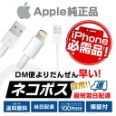 iPhone 純正 ライトニングケーブル Apple純正 充電器 アイフォン5 iPhone6 iPhone 6plus iPhone7 iPhone7 Plus iPhone SE iPhone light..