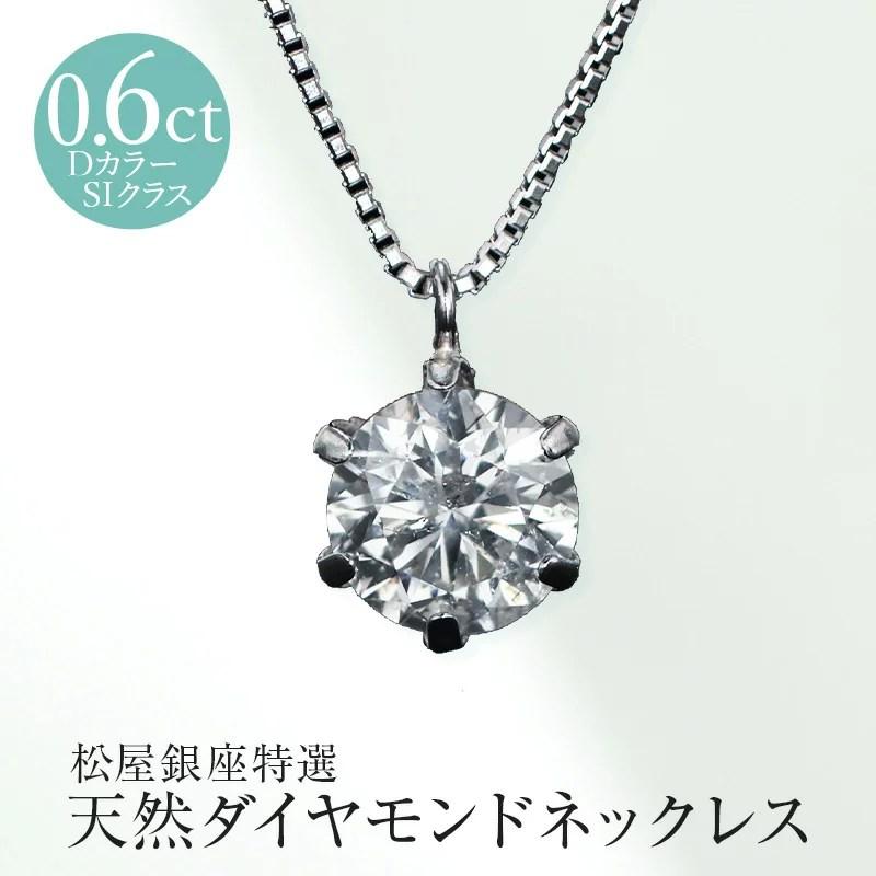 松屋銀座特選 DカラーSIクラス 天然ダイヤモンドペンダントネックレス 0.6c
