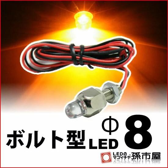 Φ8 ボルト型LED M6ナット アンバ