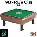 MJ-REVO 33ミリ