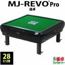 全自動麻雀卓 MJ-REVO Pro 座卓 28ミリ
