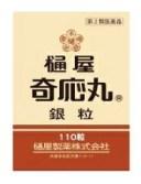 【第2類医薬品】樋屋奇応丸 銀粒 110粒【ひや きおうがん】