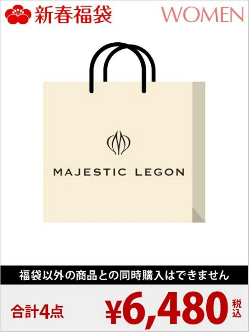 MAJESTIC LEGON [2018新春福袋] MAJESTIC LEGON マジェスティックレゴン【先行予約】*【送料無料】