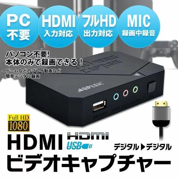 AGPTKE 【進化版】ゲームキャプチャー*ゲームレコーダー HDMI/YPBPR入力 1080p対応小型ビデオキャプチャーデバイス 実況音声の追加や編集![日本語取扱説明書付き」