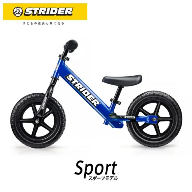 STRIDER :スポーツモデル《ブルー》ストライダー正規品 ランニングバイク ストライダージャパン公式ショップ 安心2