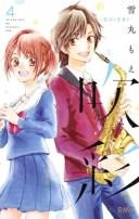 【新品】吹彩−SUISAI− (1-4巻 全巻) 全巻セット