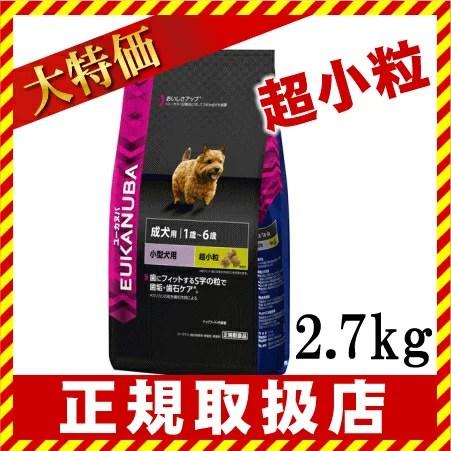 【ユーカヌバ 健康維持用(メンテナンス)】1歳~6歳用ドッグフード 小型犬種(超小粒)2.7kg