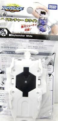 ベイブレード バースト B-39 ベイランチャー ホワイト 【あす楽対応】