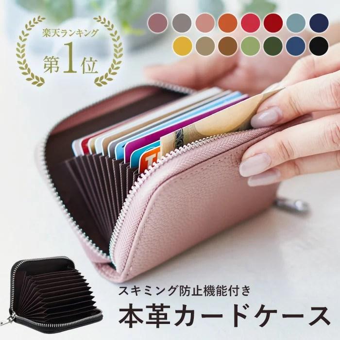 【楽天ランキング1位】 カードケース 本革 ミニ財布 レディース 牛革 メンズ