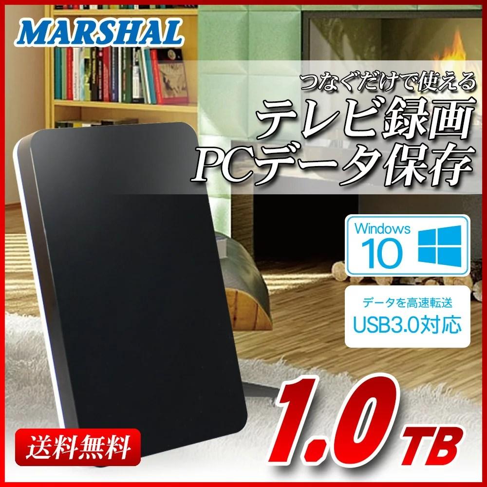 【エントリーで5倍以上!2/24 23:59迄】外付けハードディスク 1TB ポータブル テレビ録画 USB3.0 電源不要 バスパワー外付けhdd レグザ アクオス ブラビア ビエラ Windows10 対応 MARSHAL MAL21000EX3-BK