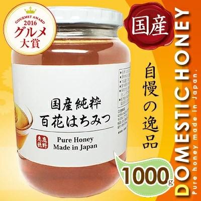 【30%off対象商品】国産純粋はちみつ 1000g 1kg 日本製 はちみつ ハチミツ ハニ...