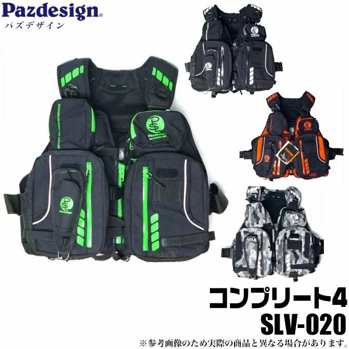 (5)【送料無料】パズデザイン コンプリートIV [SLV-020] /ゲームベスト/ライフジャケット/ZAP PSL/Pazdesign/COMPLETE4/釣り/