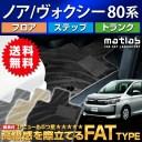 トヨタ ヴォクシー80系 ・ノア80系 フロアマット+ステップマット+トランクマット 7人/8人 ガソリン車/ハイブリッド車専用 NOAH・VOXY..