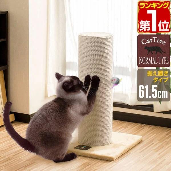 1年保証 爪とぎ 猫 極太 ポール 直径 20cm 高さ 61.5cm 幅 40